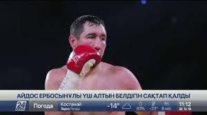 Боксшы Айдос Ербосынұлы үш белдігін қорғап қалды